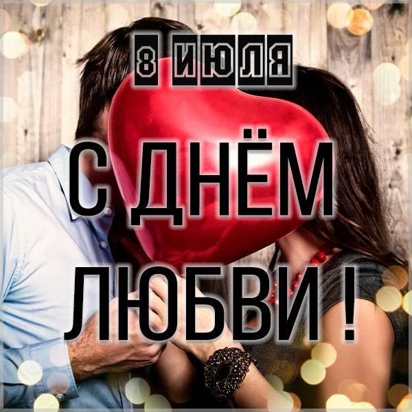 Картинка с днем любви 8 июля - скачать бесплатно на otkrytkivsem.ru