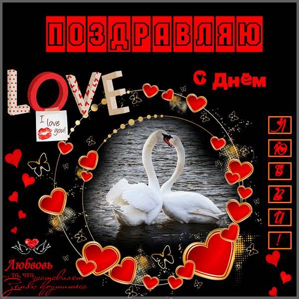 Картинка с днем любви любимому мужчине - скачать бесплатно на otkrytkivsem.ru