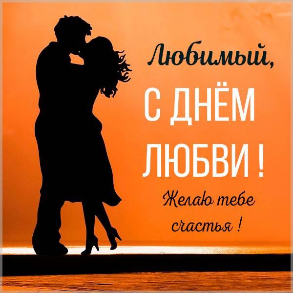 Картинка с днем любви любимый - скачать бесплатно на otkrytkivsem.ru