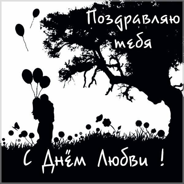 Картинка с днем любви мужу - скачать бесплатно на otkrytkivsem.ru