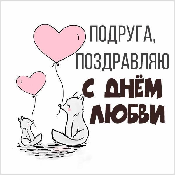 Картинка с днем любви подруге - скачать бесплатно на otkrytkivsem.ru