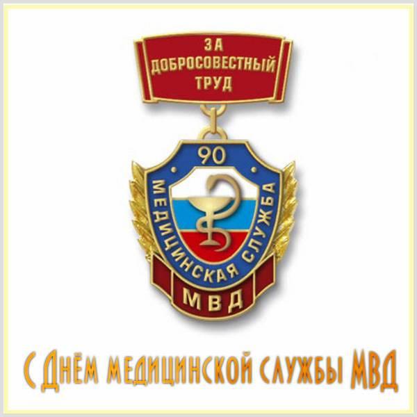 Картинка с днем медицинской службы МВД - скачать бесплатно на otkrytkivsem.ru