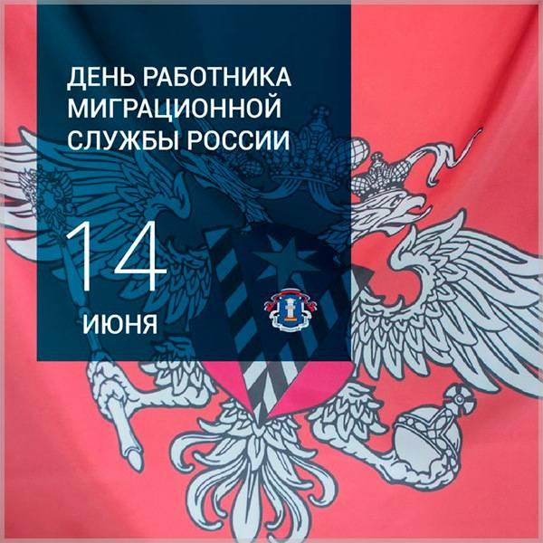 Картинка с днем миграционной службы - скачать бесплатно на otkrytkivsem.ru