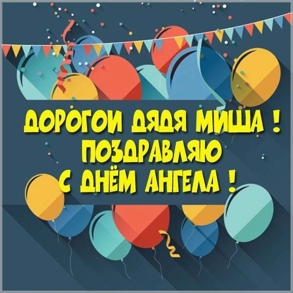 Картинка с днем Миши дяде - скачать бесплатно на otkrytkivsem.ru
