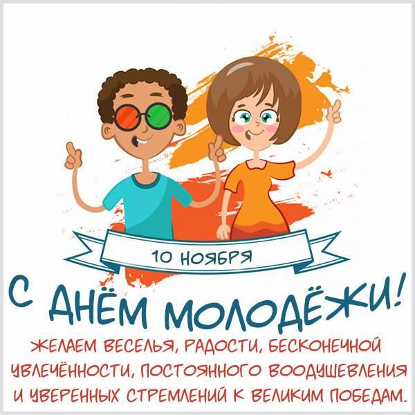 Картинка с днем молодежи 10 ноября - скачать бесплатно на otkrytkivsem.ru