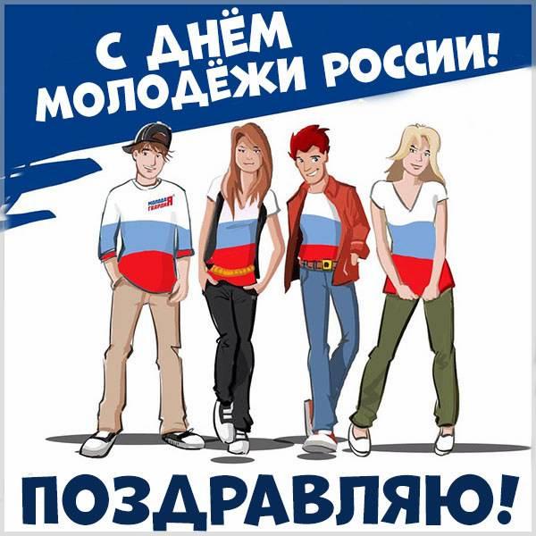 Картинка с днем молодежи России - скачать бесплатно на otkrytkivsem.ru