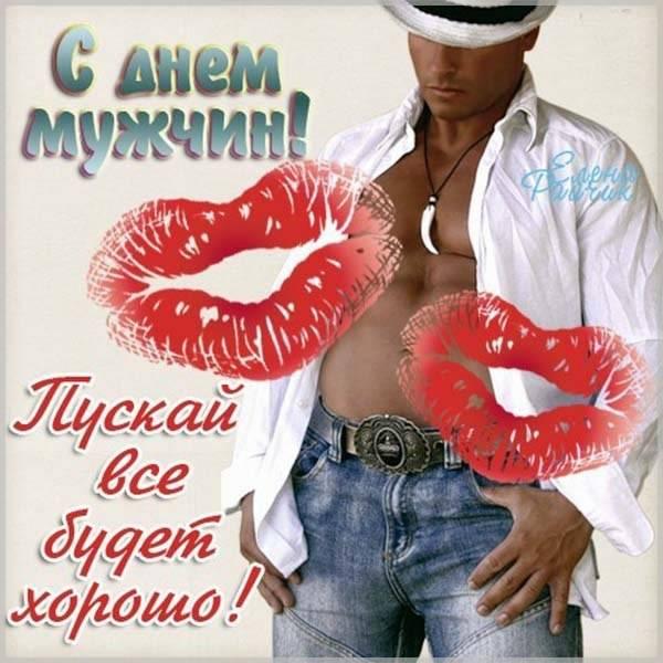 Картинка с днем мужчин - скачать бесплатно на otkrytkivsem.ru