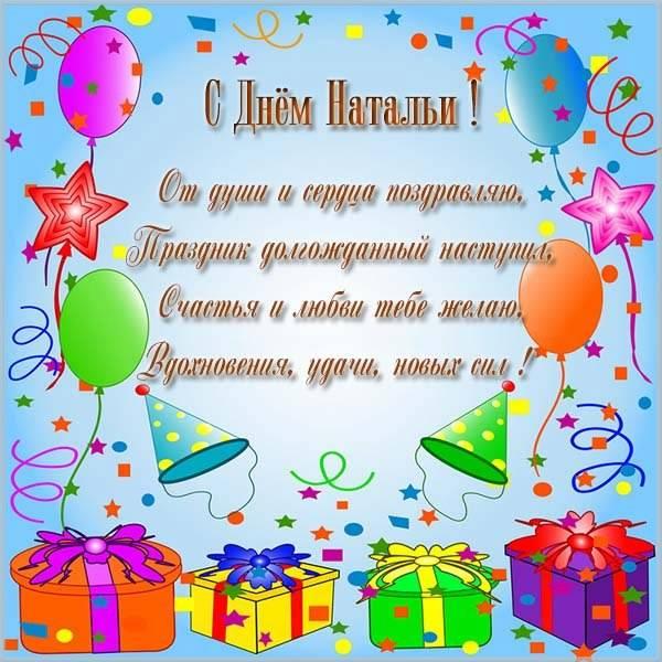 Картинка с днем Натальи со стихами - скачать бесплатно на otkrytkivsem.ru