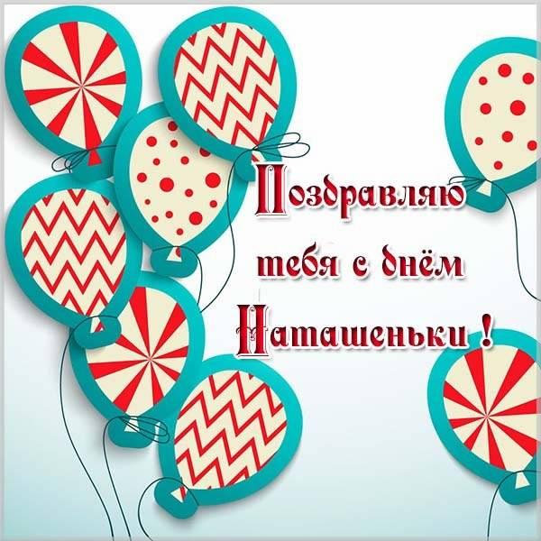 Картинка с днем Наташеньки - скачать бесплатно на otkrytkivsem.ru