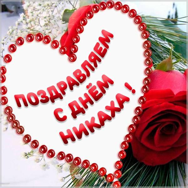 Картинка с днем Никаха с поздравлением - скачать бесплатно на otkrytkivsem.ru