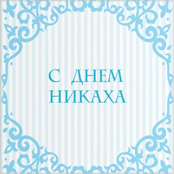 Картинка с днем Никаха - скачать бесплатно на otkrytkivsem.ru