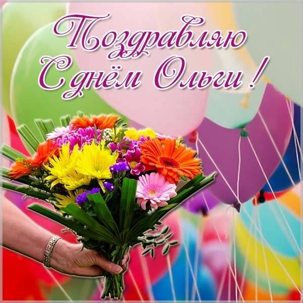 Картинка с днем Ольги с цветами - скачать бесплатно на otkrytkivsem.ru