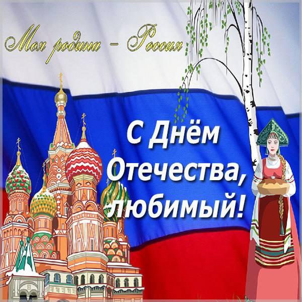 Картинка с днем отечества любимому - скачать бесплатно на otkrytkivsem.ru