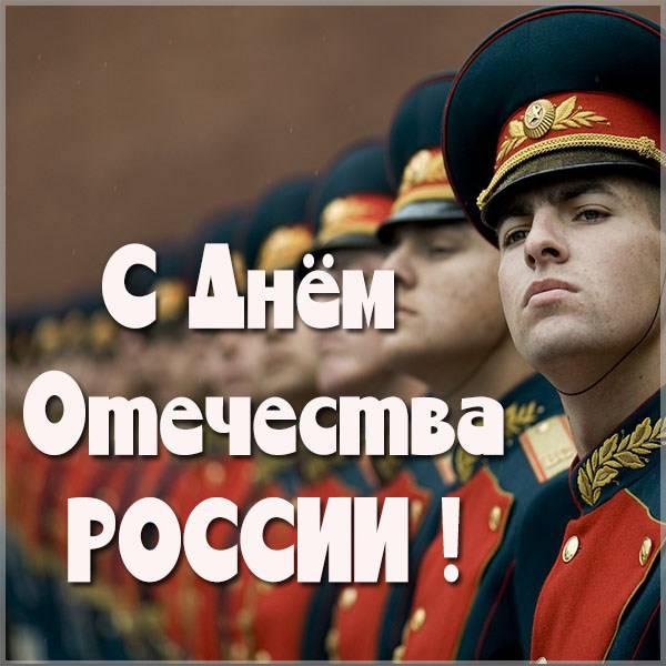 Картинка с днем отечества России - скачать бесплатно на otkrytkivsem.ru