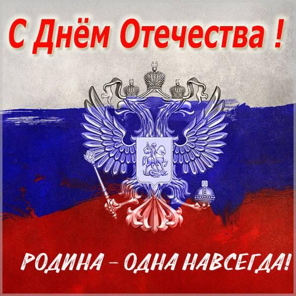 Картинка с днем отечества - скачать бесплатно на otkrytkivsem.ru