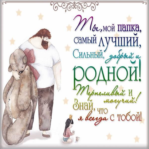 Картинка с днем отца от дочери - скачать бесплатно на otkrytkivsem.ru