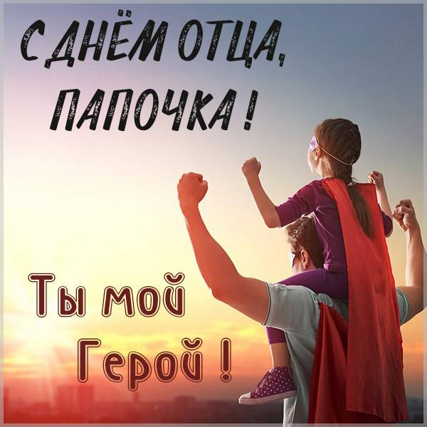 Картинка с днем отца от дочки - скачать бесплатно на otkrytkivsem.ru
