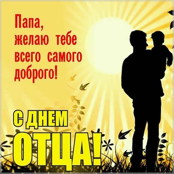 Картинка с днем отца от сына - скачать бесплатно на otkrytkivsem.ru