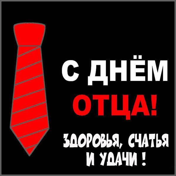 Картинка с днем отца с надписями - скачать бесплатно на otkrytkivsem.ru