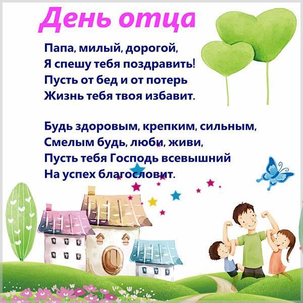 Картинка с днем отца с поздравлением - скачать бесплатно на otkrytkivsem.ru