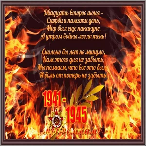 Картинка с днем памяти и скорби - скачать бесплатно на otkrytkivsem.ru