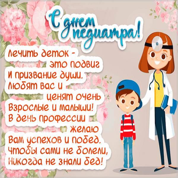 Картинка с днем педиатра с поздравлением в стихах - скачать бесплатно на otkrytkivsem.ru