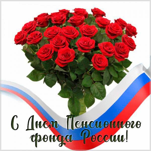 Картинка с днем пенсионного фонда - скачать бесплатно на otkrytkivsem.ru