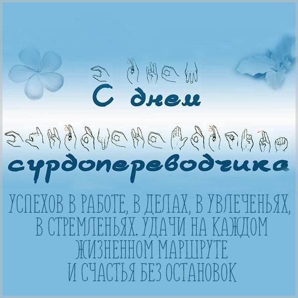 Картинка с днем переводчика жестового языка - скачать бесплатно на otkrytkivsem.ru