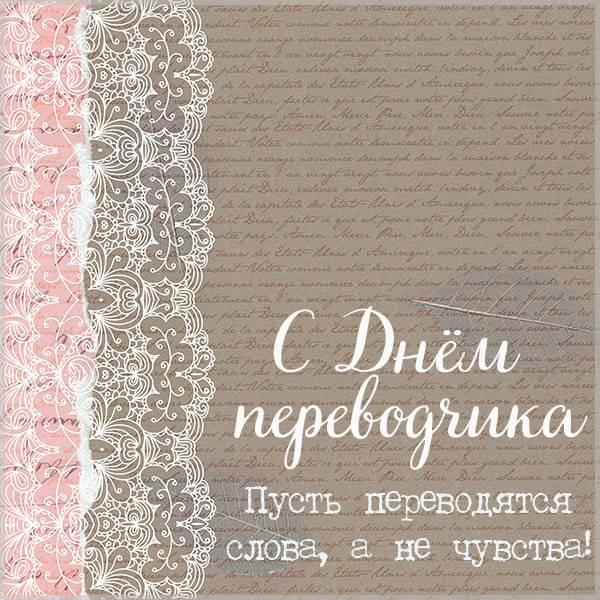 Картинка с днем переводчика - скачать бесплатно на otkrytkivsem.ru