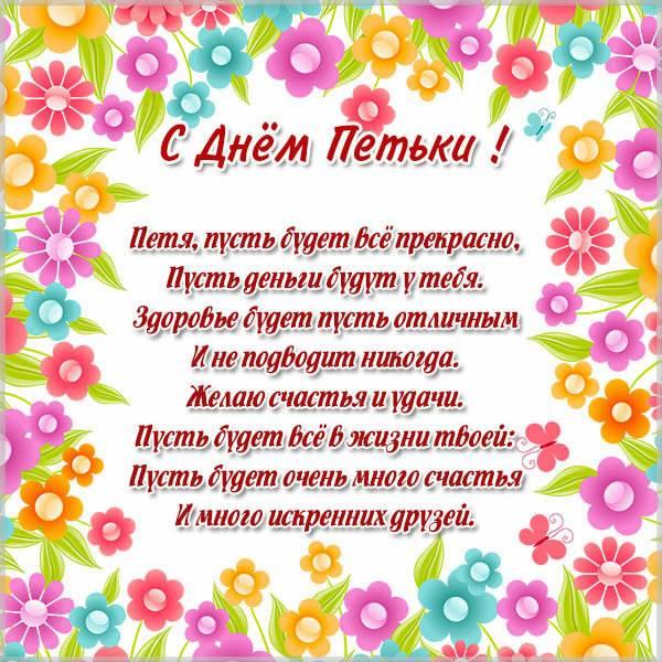 Картинка с днем Петьки - скачать бесплатно на otkrytkivsem.ru