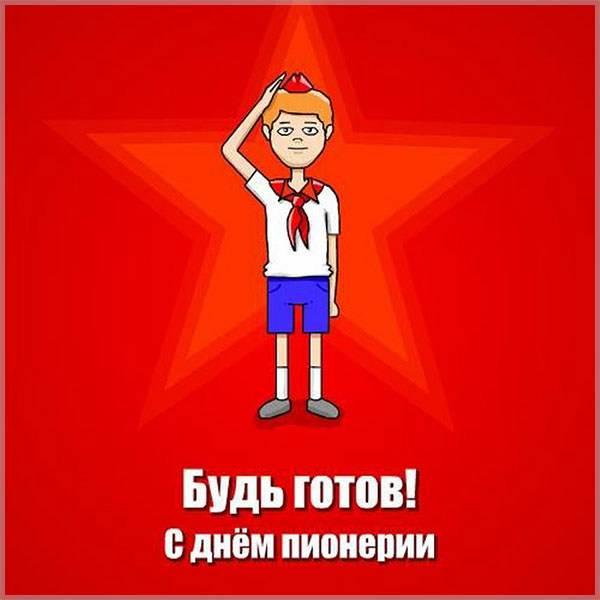 Картинка с днем пионерии будь готов - скачать бесплатно на otkrytkivsem.ru