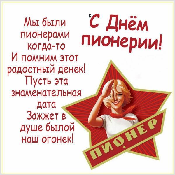 Картинка с днем пионерии с поздравлением - скачать бесплатно на otkrytkivsem.ru