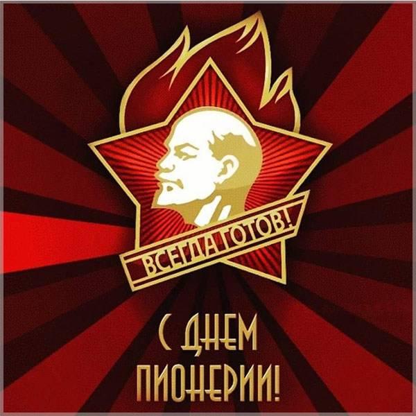 Картинка с днем пионерии всегда готов - скачать бесплатно на otkrytkivsem.ru