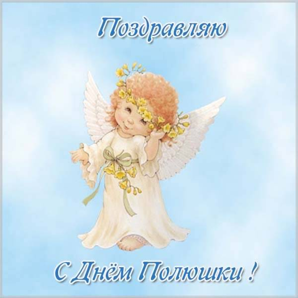 Картинка с днем Полюшки - скачать бесплатно на otkrytkivsem.ru