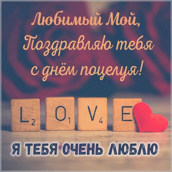 Картинка с днем поцелуя любимому - скачать бесплатно на otkrytkivsem.ru