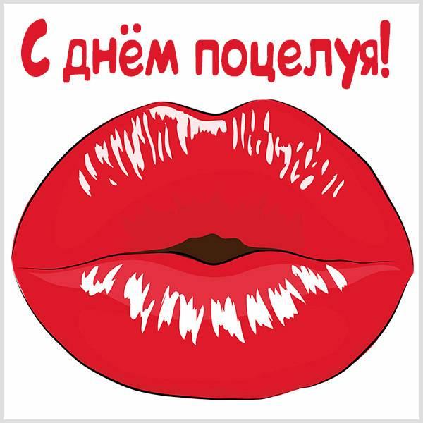 Картинка с днем поцелуя мужчине - скачать бесплатно на otkrytkivsem.ru