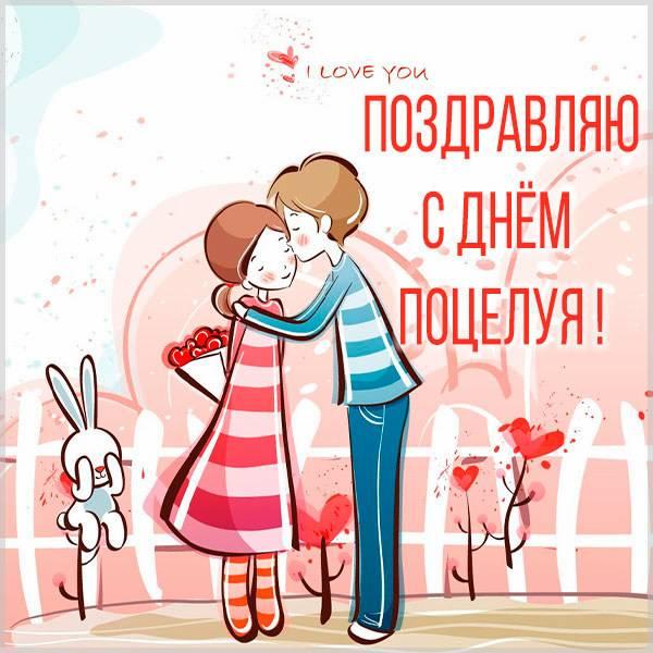 Картинка с днем поцелуя с надписями - скачать бесплатно на otkrytkivsem.ru