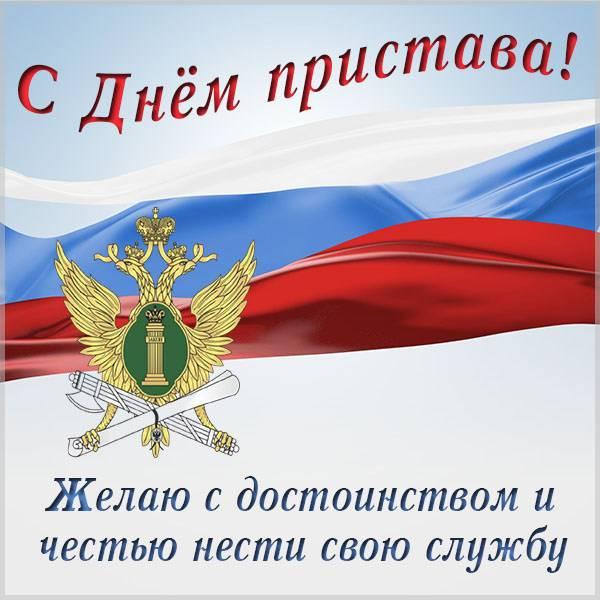 Картинка с днем пристава с поздравлением - скачать бесплатно на otkrytkivsem.ru