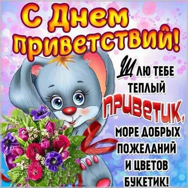 Картинка с днем приветствий - скачать бесплатно на otkrytkivsem.ru