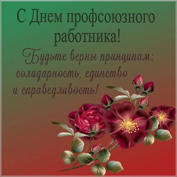 Картинка с днем профсоюзного работника и активиста - скачать бесплатно на otkrytkivsem.ru