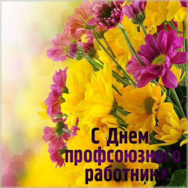 Картинка с днем профсоюзного работника - скачать бесплатно на otkrytkivsem.ru