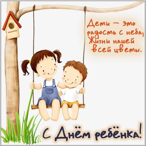 Картинка с днем ребенка 20 ноября - скачать бесплатно на otkrytkivsem.ru