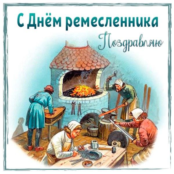 Картинка с днем ремесленника - скачать бесплатно на otkrytkivsem.ru