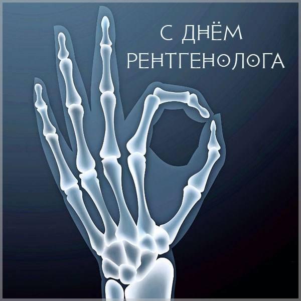 Картинка с днем рентгенолога - скачать бесплатно на otkrytkivsem.ru