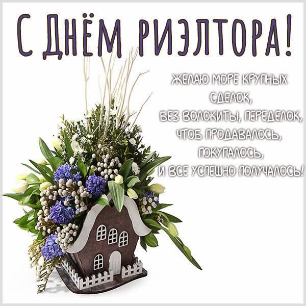 Картинка с днем риэлтора - скачать бесплатно на otkrytkivsem.ru