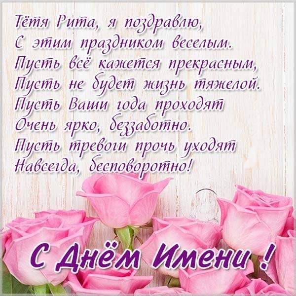 Картинка с днем Риты для тети - скачать бесплатно на otkrytkivsem.ru