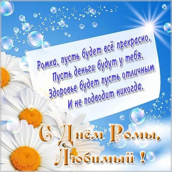 Картинка с днем Ромы любимый - скачать бесплатно на otkrytkivsem.ru