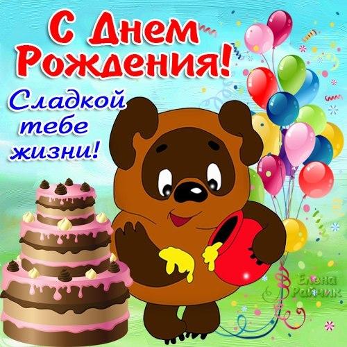 Картинка с Днем Рождения! - скачать бесплатно на otkrytkivsem.ru