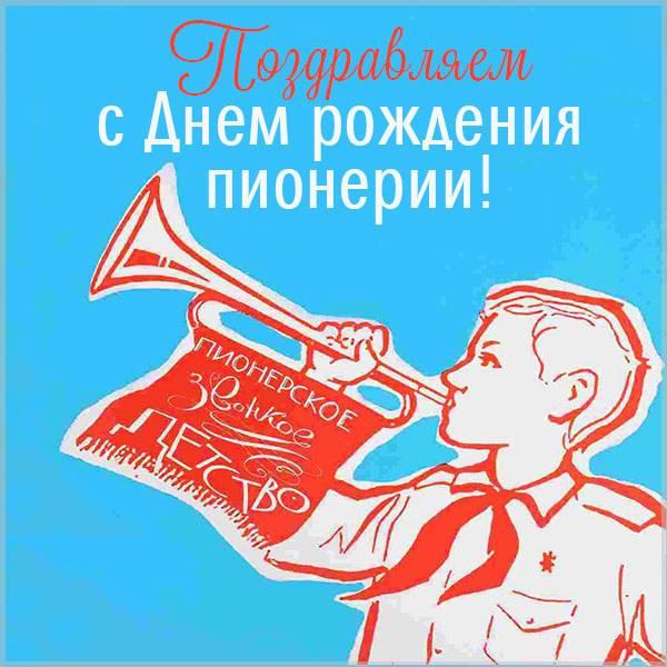 Картинка с днем рождения пионерии - скачать бесплатно на otkrytkivsem.ru