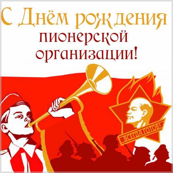 Картинка с днем рождения пионерской организации - скачать бесплатно на otkrytkivsem.ru